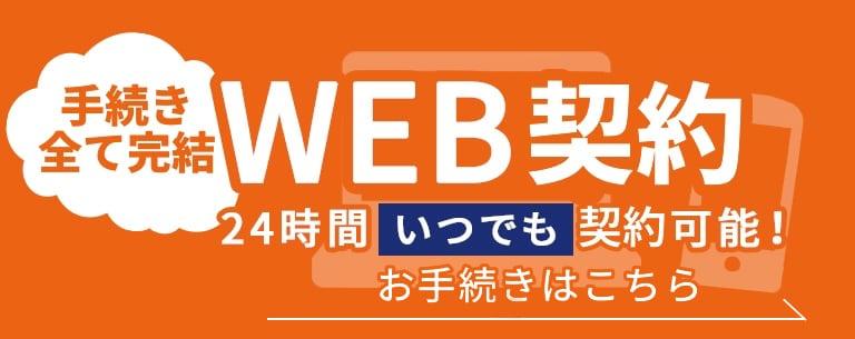 Web契約