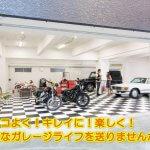 門前仲町ガレージ_01